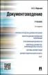 Документоведение: учебник (3-е издание)