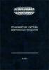 Политические системы современных государств: Энциклопедический справочник в 4-х томах. Том 2: Азия