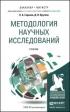 Методология научных исследований: учебник для бакалавриата и магистратуры