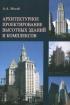 Архитектурное проектирование высотных зданий и комплексов: Учебное пособие