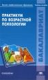 Практикум по возрастной психологии: учебное пособие