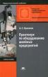 Практикум по оборудованию швейных предприятий: учебное пособие (3-е издание, исправленное и дополненное)