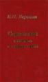 Справочник технолога по добыче нефти