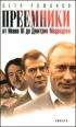 Преемники от Ивана III до Дмитрия Медведева