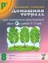 Домашняя тетрадь для закрепления произношения звука Р'. Пособие для логопедов, родителей и детей. №8 (издание 3-е, исправленное и дополненное)