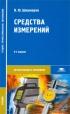 Средства измерений: учебник (6-е издание, исправленное)