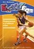 Баскетбол. Подвижные и учебные игры (2-е издание, стереотипное)