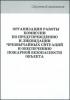 Организация работы комиссии по предупреждению и ликвидации чрезвычайных ситуаций и обеспечению пожарной безопасности объекта. Учебное пособие (издание 2-е, переработанное и дополненное)