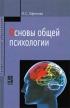 Основы общей психологии: учебник