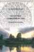 Поэтика совершенства: О прозе И.А. Бунина