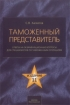 Таможенный представитель: ответы на экзаменационные вопросы для специалистов по таможенным операциям (11-е издание, переработанное)