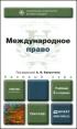 Международное право. Учебник для бакалавров. 2-е издание,