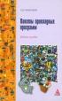 Пакеты прикладных программ: учебное пособие