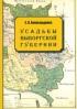 Усадьбы Выборгской губернии