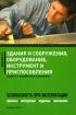 Здания и сооружения, оборудование, инструмент и приспособления. Безопасность при эксплуатации. Приказы, инструкции, журналы, положения
