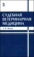 Судебная ветеринарная медицина: Учебник (3-е издание, исправленное и дополненное)
