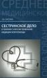 Сестринское дело в терапии с курсом первичной медицинской помощи (19 издание)