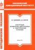 Конструкция космических двигательных и энергетических установок: Методические указания к курсовому проектированию