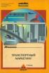 Транспортный маркетинг. Учебник для студентов ВУЗов ж.д. транспорта