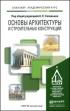 Основы архитектуры и строительных конструкций: учебник