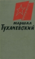 Маршал Тухачевский. Воспоминания друзей и соратников