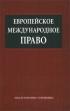 Европейское международное право: Учебник