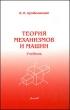 Теория механизмов и машин: Учебник