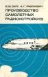 Производство самолетных радиоустройств