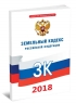 Земельный кодекс Российской Федерации 2019 год. Последняя редакция