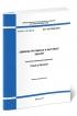 СП 44.13330.2011 Административные и бытовые здания 2020 год. Последняя редакция
