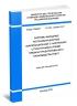 СП 293.1325800.2017 Системы фасадные теплоизоляционные композиционные с наружными штукатурными слоями. Правила проектирования и производства работ 2020 год. Последняя редакция
