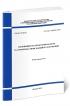 СП 246.1325800.2016 Положение об авторском надзоре за строительством зданий и сооружений 2020 год. Последняя редакция
