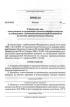 Приказ «О назначении лиц, ответственных за организацию производственного контроля за соблюдением требований промышленной безопасности на опасных производственных объектах »