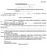 Распоряжение о введении перечня инструкций по охране труда для подразделения (службы)