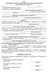 Акт о проведении приемочного гидравлического испытания безнапорного трубопровода на герметичность