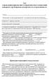 Акт о проведении приемочного гидравлического испытания напорного трубопровода на прочность и герметичность