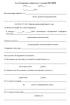 Акт обследования технического состояния ПП МНПП