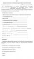 Акт проверки технического состояния дымоходов и боровов местной котельной