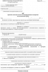 Акт приемки дополнительного антикоррозионного покрытия металлической трубы