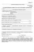 Акт выполнения технического обследования газопровода Форма 17 э