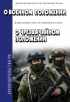 Федеральный конституционный закон О военном положении; Федеральный конституционный закон О чрезвычайном положении 2020 год. Последняя редакция