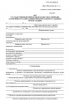 Акт государственной приемочной комиссии о приемке законченного капитальным ремонтом жилого здания в эксплуатацию (Приложение 5 к ВСН 42-85(Р)) Обязательное