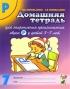 Домашняя тетрадь для закрепления произношения звука Р. Пособие для логопедов, родителей и детей. №7 (издание 3-е, исправленное)