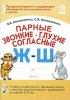 Парные звонкие - глухие согласные Ж - Ш: альбом графических, фонематических и лексико-грамматических упражнений для детей 6-9 лет.
