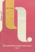 Экономическая оценка инвестиций. Монография. В 2-х томах. Том 1 В 2-х тт Т:1