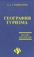 География туризма: учеб. пособие. - Изд. 2 - е