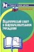 Педагогический совет в общеобразовательном учреждении. - Изд. 3 - е, доп. и перераб.