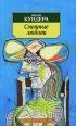 Смешные любови: Рассказы / Пер. с чеш. Н.М. Шульгиной - (Азбука-классика)