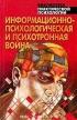 Информационно-психологическая и психотронная война