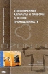Теплообменные аппараты и приборы в легкой промышленности: Учебное пособие для вузов (под ред. Захаровой А.А.)